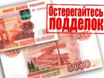 Полиция Алапаевская призывает граждан быть бдительными при обращении с денежными купюрами