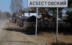 Долги асбестовской «Фабрики»