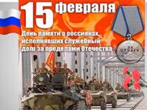15 февраля – День памяти о россиянах, исполнявших служебный долг за пределами Отечества