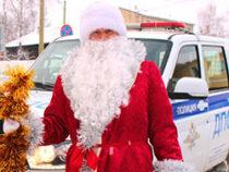 Всероссийскaя акция «Полицейский Дед Мороз»