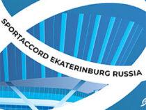 Подготовка к Всемирному саммиту «SportAccord» в Екатеринбурге