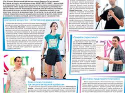 Юные корреспонденты Алапаевска приняли участие в фестивале молодёжных медиа «ШКИТ-ФЕСТ 2021»