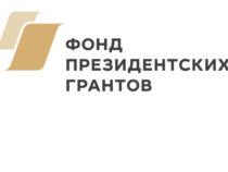 Общественники региона могут принять участие в конкурсе Президентских грантов на проекты в области культуры и искусства