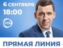 6 сентября в 18:00 Евгений Куйвашев проведет «Прямую линию», в ходе которой ответит на вопросы жителей Свердловской области